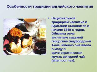 Национальной традицией чаепитие в Британии становится в начале 1840-х годов.