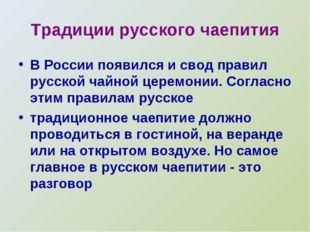 Традиции русского чаепития В России появился и свод правил русской чайной цер