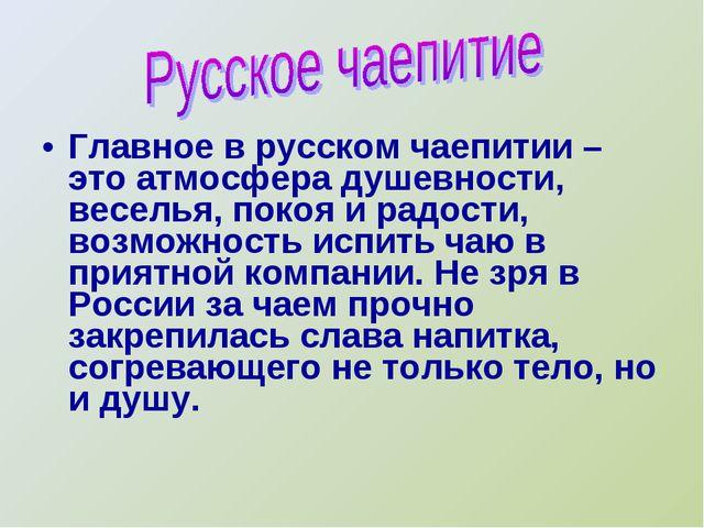 Главное в русском чаепитии – это атмосфера душевности, веселья, покоя и радос...