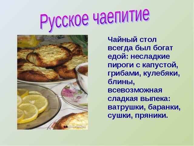Чайный стол всегда был богат едой: несладкие пироги с капустой, грибами, кул...