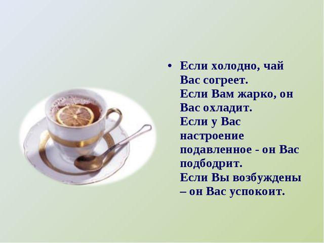 Если холодно, чай Вас согреет. Если Вам жарко, он Вас охладит. Если у Вас нас...