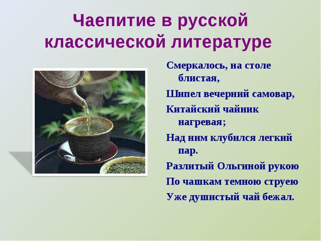 Чаепитие в русской классической литературе Смеркалось, на столе блистая, Шипе...