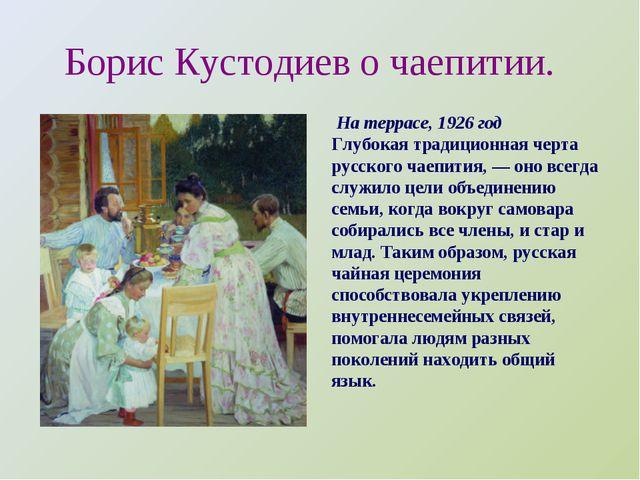 Борис Кустодиев о чаепитии. На террасе, 1926 год Глубокая традиционная черта...