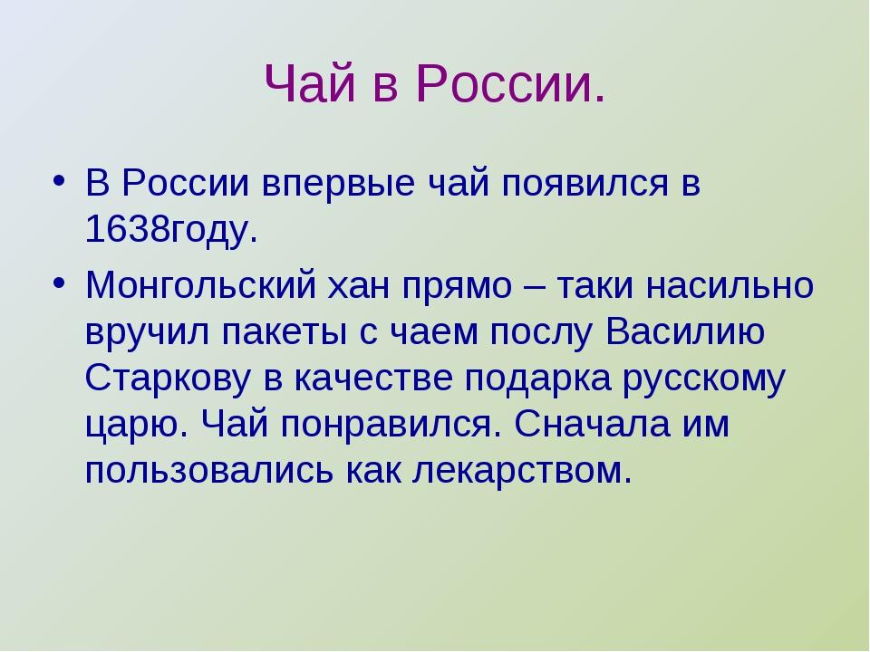 Чай в России. В России впервые чай появился в 1638году. Монгольский хан прямо...