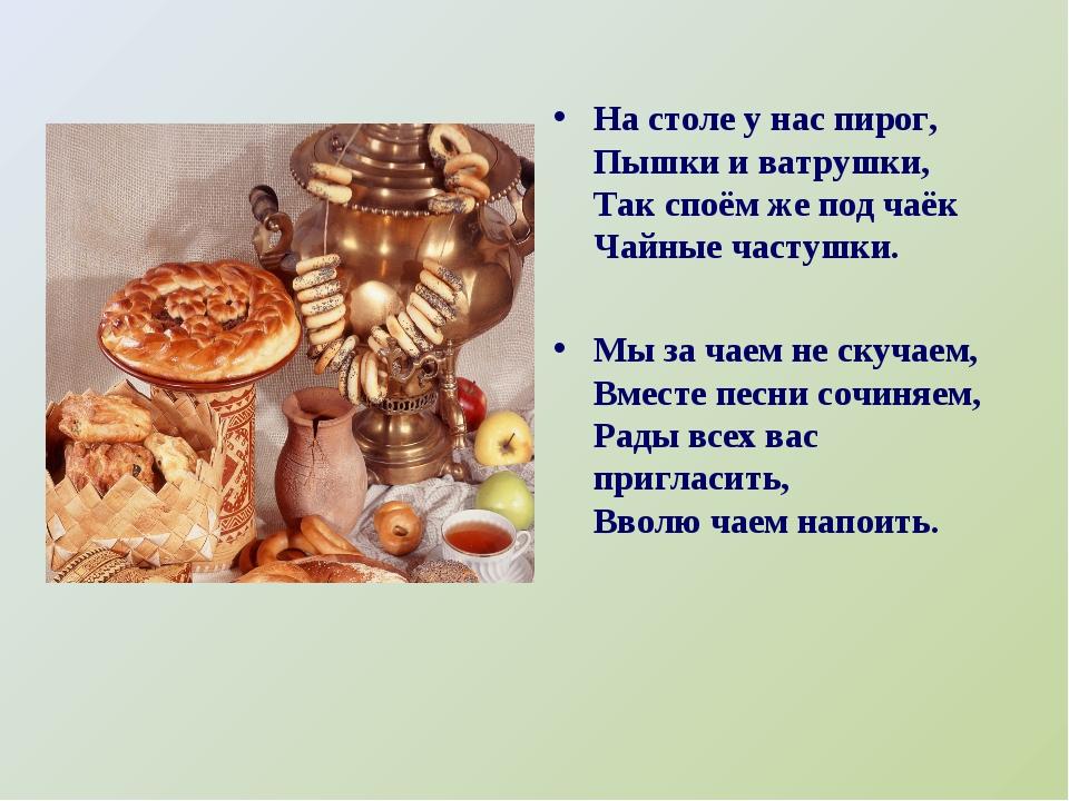 верона стихи про пироги для жюри на конкурс кутьи рождественской просто