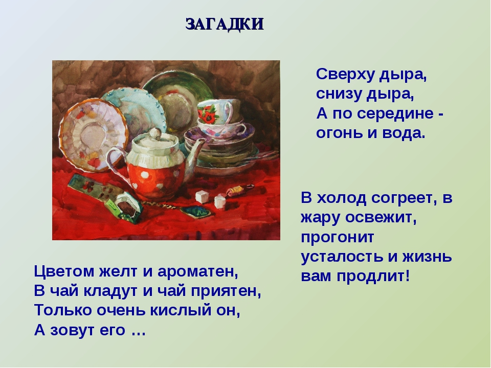 В холод согреет, в жару освежит, прогонит усталость и жизнь вам продлит! Цвет...