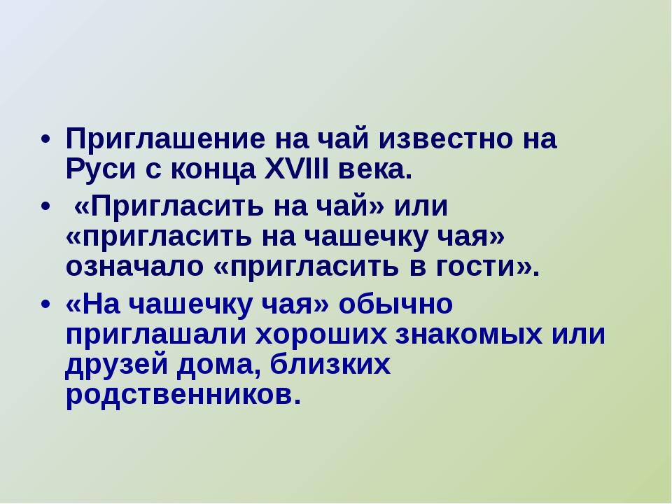 Приглашение на чай известно на Руси с конца XVIII века. «Пригласить на чай» и...