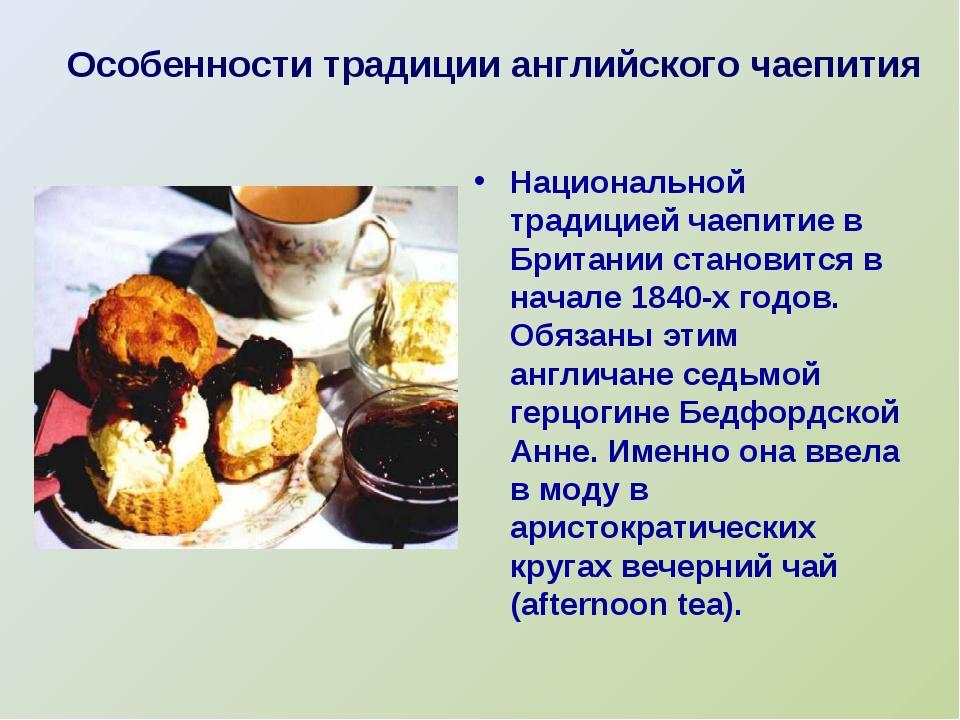 Национальной традицией чаепитие в Британии становится в начале 1840-х годов....