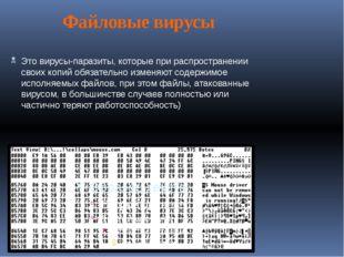 Файловые вирусы Это вирусы-паразиты, которые при распространении своих копий