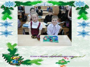 Ксюша и Максим с символом Нового года.