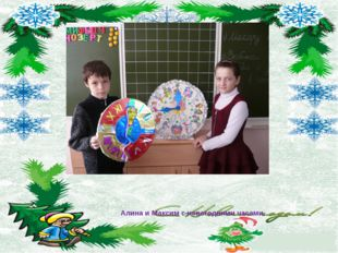 Алина и Максим с новогодними часами.