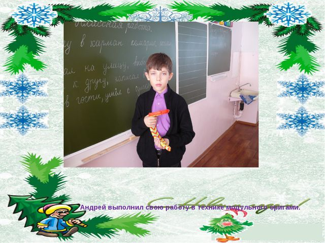 Андрей выполнил свою работу в технике модульного оригами.
