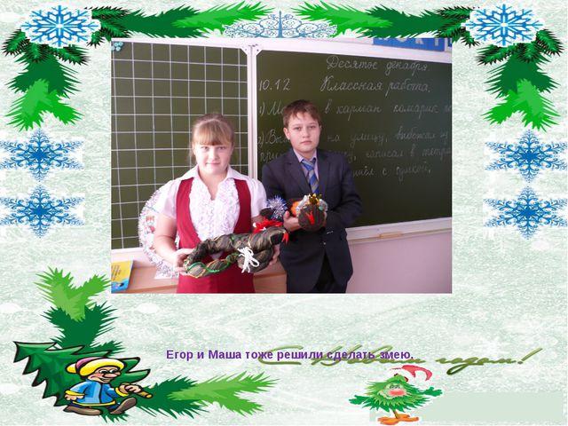 Егор и Маша тоже решили сделать змею.