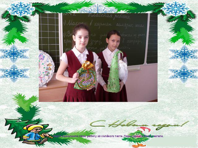 Настя выполнила свою работу из солёного теста. Лера сделала ёлку и ангела.