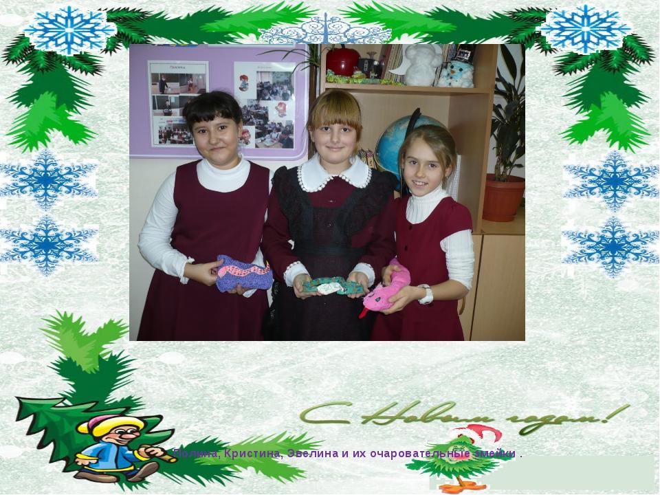 Полина, Кристина, Эвелина и их очаровательные змейки .