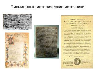 Письменные исторические источники