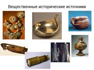 Вещественные исторические источники