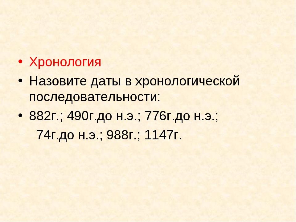 Хронология Назовите даты в хронологической последовательности: 882г.; 490г.до...