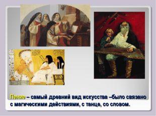 Пение – самый древний вид искусства –было связано с магическими действиями, с