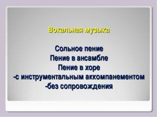 Вокальная музыка Сольное пение Пение в ансамбле Пение в хоре -с инструменталь