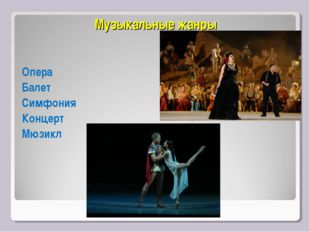 Музыкальные жанры Опера Балет Симфония Концерт Мюзикл