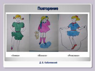 Повторение Д. Б. Кабалевский