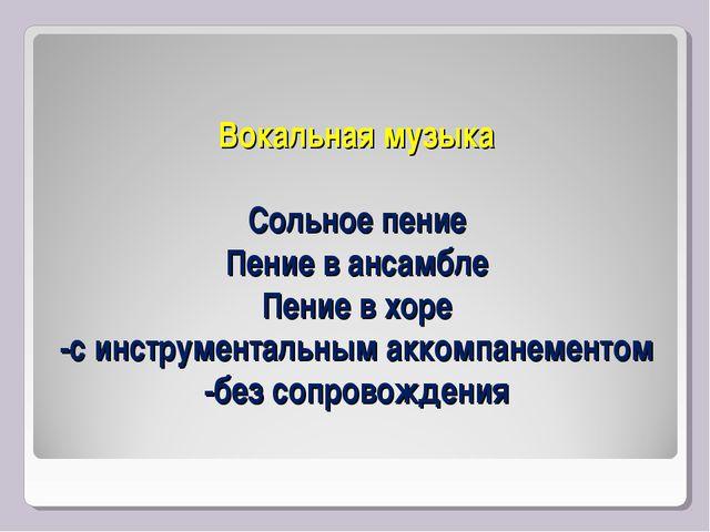 Вокальная музыка Сольное пение Пение в ансамбле Пение в хоре -с инструменталь...