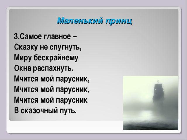 Маленький принц 3.Самое главное – Сказку не спугнуть, Миру бескрайнему Окна р...
