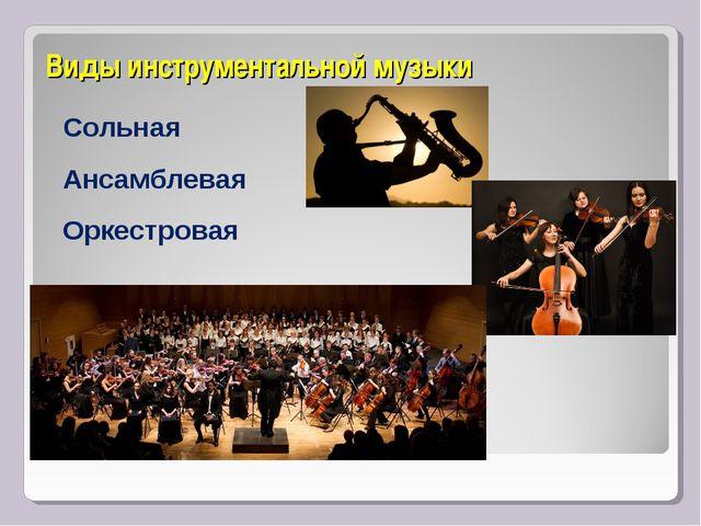 Виды инструментальной музыки Сольная Ансамблевая Оркестровая