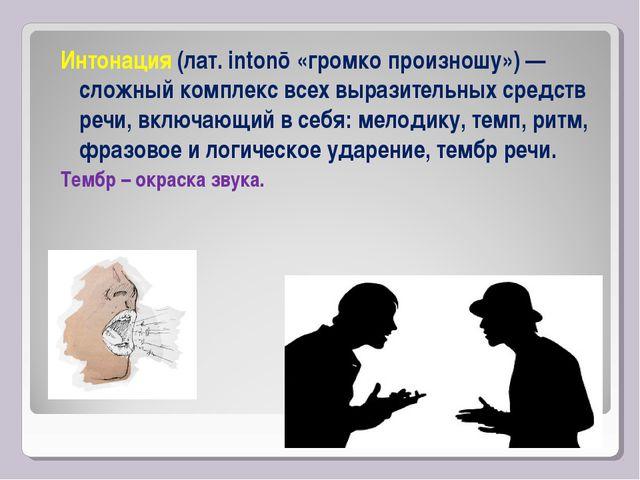 Интонация(лат. intonō «громко произношу») — сложный комплекс всех выразитель...