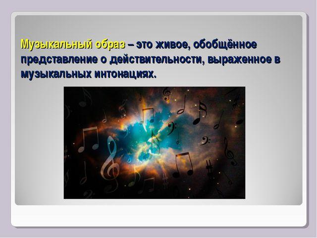 Музыкальный образ – это живое, обобщённое представление о действительности, в...