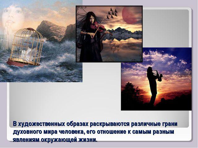 В художественных образах раскрываются различные грани духовного мира человека...