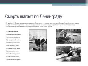 Смерть шагает по Ленинграду В декабре 1941г. ситуация резко ухудшилась. Смер