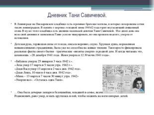 Дневник Тани Савичевой. В Ленинграде на Пискаревском кладбище есть огромные б