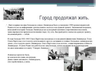 Город продолжал жить. . Ещё в первые месяцы блокады на улицах Ленинграда было