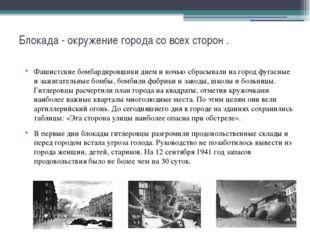 Блокада - окружение города со всех сторон . Фашистские бомбардировщики днем и