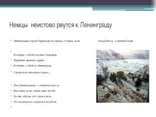 Немцы неистово рвутся к Ленинграду Ленинградцы строят баррикады на улицах, го