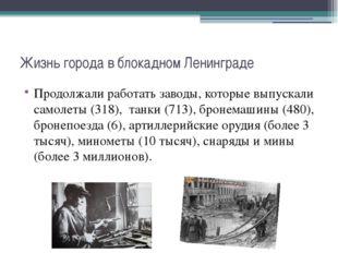 Жизнь города в блокадном Ленинграде Продолжали работать заводы, которые выпус