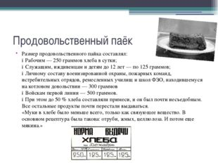 Продовольственный паёк Размер продовольственного пайка составлял: ●Рабочим—