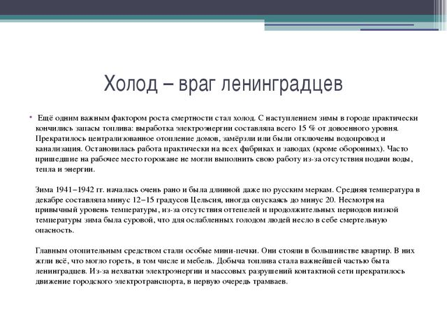 Холод – враг ленинградцев Ещё одним важным фактором роста смертности стал хо...