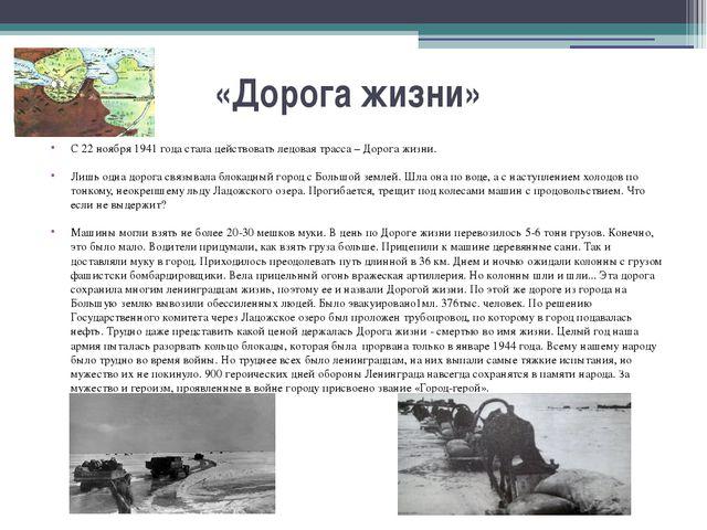 «Дорога жизни» С 22 ноября 1941 года стала действовать ледовая трасса – Дорог...