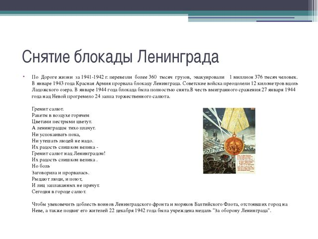 Снятие блокады Ленинграда По Дороге жизни за 1941-1942 г. перевезли более 360...