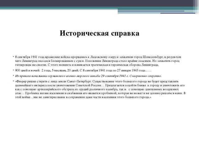 Историческая справка 8 сентября 1941 года вражеские войска прорвались к Ладож...