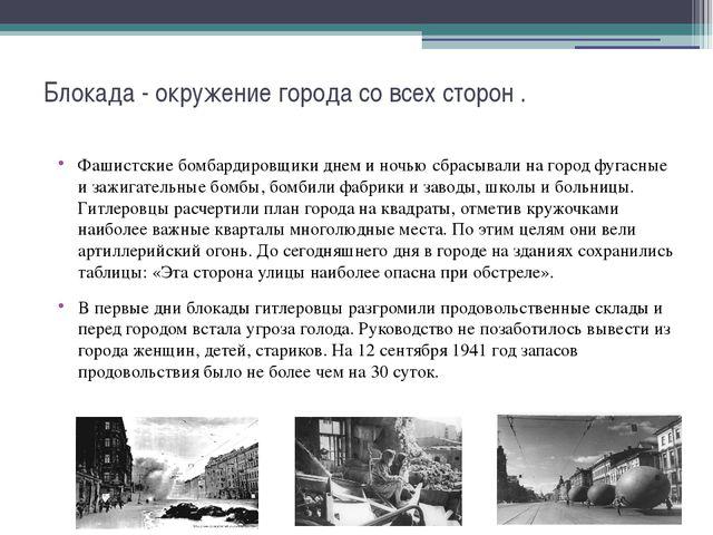 Блокада - окружение города со всех сторон . Фашистские бомбардировщики днем и...