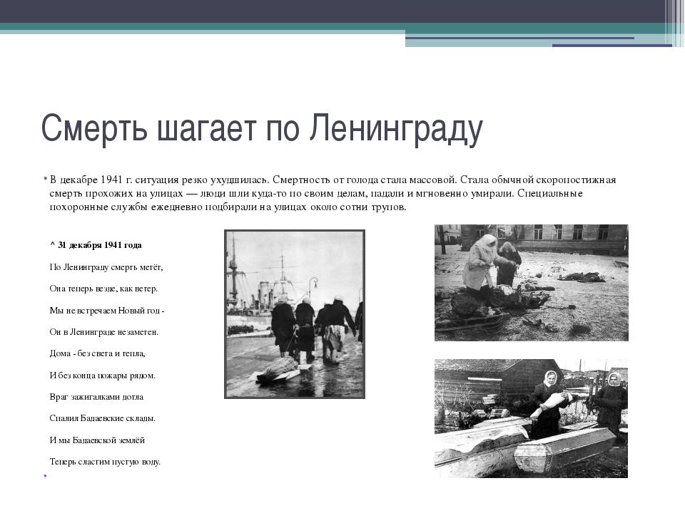 Смерть шагает по Ленинграду В декабре 1941г. ситуация резко ухудшилась. Смер...