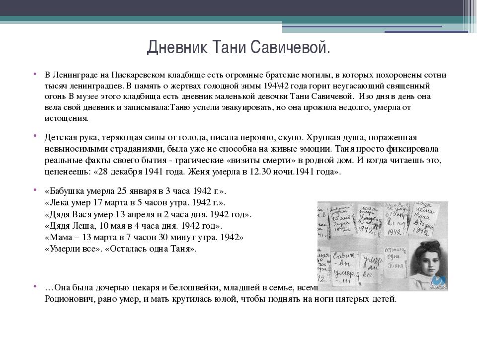 Дневник Тани Савичевой. В Ленинграде на Пискаревском кладбище есть огромные б...