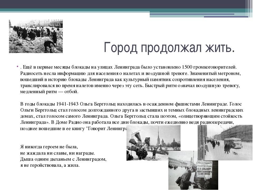 Город продолжал жить. . Ещё в первые месяцы блокады на улицах Ленинграда было...