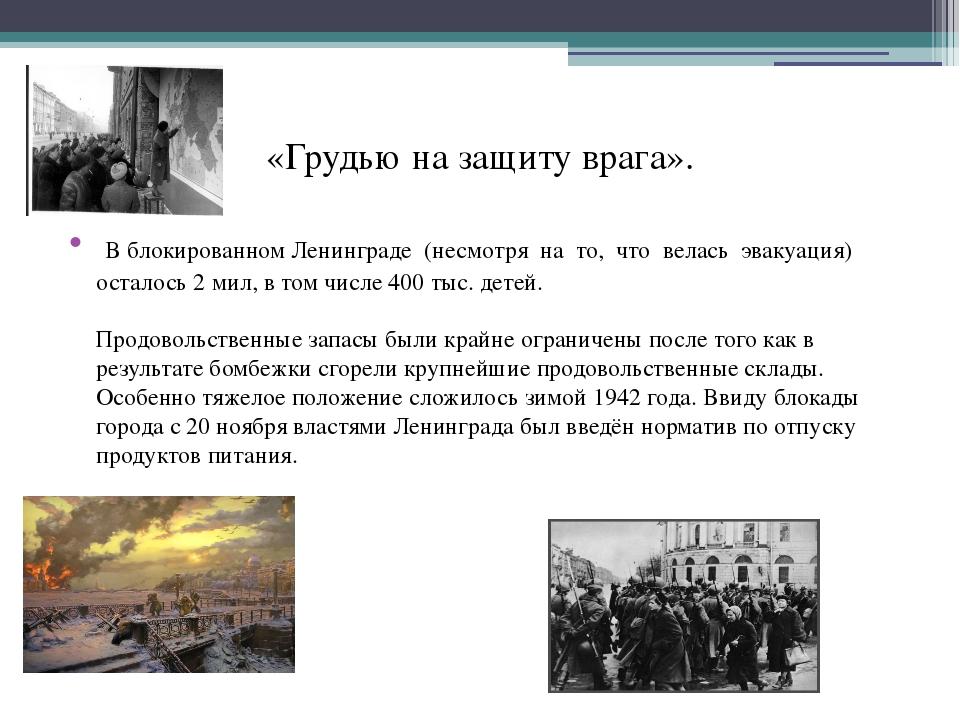 «Грудью на защиту врага». В блокированном Ленинграде (несмотря на то, что вел...