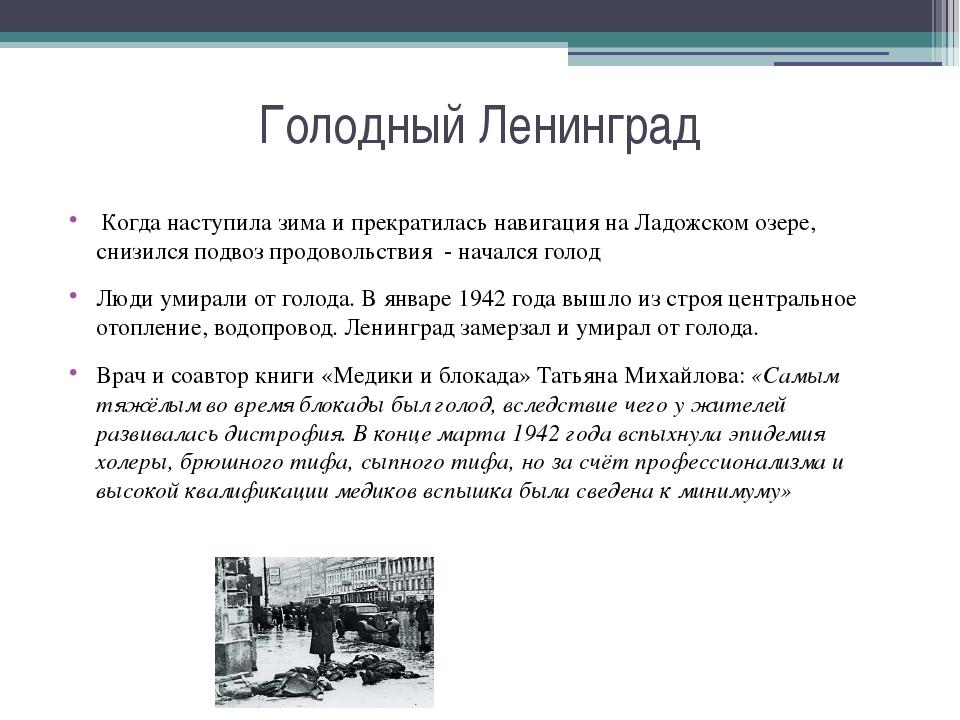 Голодный Ленинград Когда наступила зима и прекратилась навигация на Ладожском...