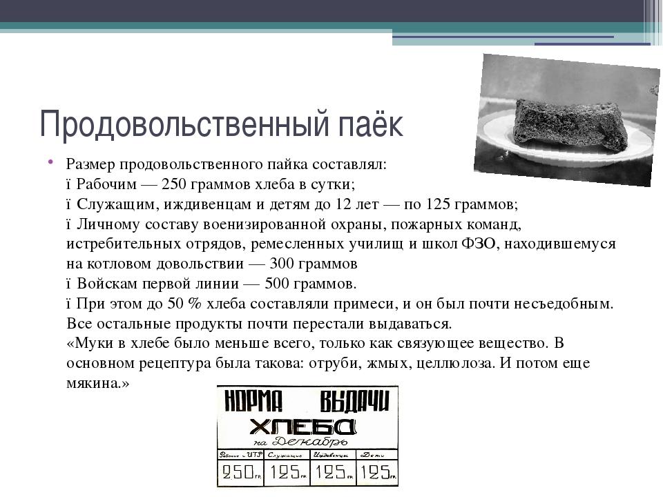 Продовольственный паёк Размер продовольственного пайка составлял: ●Рабочим—...